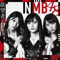NMB48 - Yokubumono