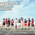 ANGERME - Tade Kuu Mushi mo Like It! / 46-Okunen Love