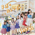 HKT48 - Hayaokui Calendar