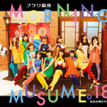 Morning Musume '18 - Furari Ginza / Jiyuu na Kuni Dakara