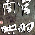 官明雪映 刻字 22×27