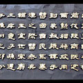漢曹全碑 刻字 30×50