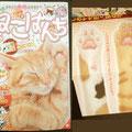2013年10月【株式会社少年画報社 様】ねこぱんち88 14'新春号 猫の手カード