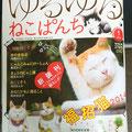 2013年10月【株式会社少年画報社 様】ゆるゆるねこぱんち2014年1月号 表紙カット(左下の猫2匹)