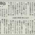 2019.10.24 読売新聞(夕刊)掲載