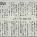 2019.10.23 読売新聞(夕刊)掲載