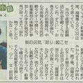 2019.10.25 読売新聞(夕刊)掲載