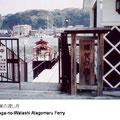 東西浦賀を結ぶ渡船は、浦賀に奉行所が置かれてまもない1725年ごろから始まる長い歴史を持っています。生活に根ざした住民の足として今でも活躍しています。