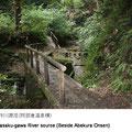横須賀随一の河川である平作川の源流です。大楠山ハイキングコースの一つで遊歩道もあり山間のせせらぎが楽しめます。