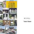 津久井には荘厳寺・東光寺・円乗院・往生院・法蔵院の五寺院があります。地域を知るために「横須賀・津久井五山めぐり」も行われています。