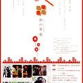 2014.5.7 「街の音楽」ポスター。6月8日、メイプル前です!
