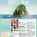 2014.4.19 きれいなポスターです。楽しみ!