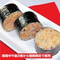 しらすごはん巻き  3個入り  ¥200                      志乃多寿司