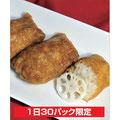復刻版・ハス入りいなり   ¥250 (3ヶ)                 志乃多寿司