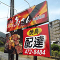 路面店なので大きな看板でアピール.赤を基調にわかりやすいサインとしました.