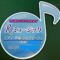 音符型サイン製作例(水色)