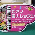 イラスト入りピアノサイン製作例(ピンク)
