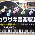 No.2016-02 3Dピアノサイン(900×1200mm)