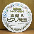 No.2016-56(450)輪楽譜看板