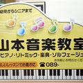 2017-150(1200×900)3Dピアノ看板