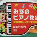 イラスト入りピアノサイン製作例(赤)
