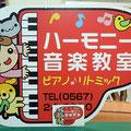 No.2016-10イラスト入りピアノサイン(600×900)