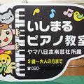 No.2016-07イラスト入りピアノサイン(400×600)