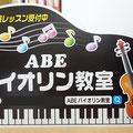 2017-069(1200×790)バイオリンのイラスト追加