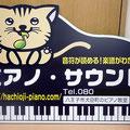 2017-110(900×600)子ネコピアノ看板
