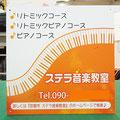 2017-030(300角)四角型ピアノ看板