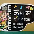 イラスト入りピアノサイン製作例(黒)