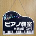 No.2016-17(300×400)スタンダードピアノサイン