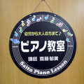 No.2016-68(450角)輪楽譜