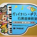 イラスト入りピアノサイン製作例(水色)