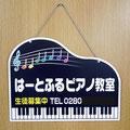 2017-003(400×300)スタンダードピアノ(チェーン付)