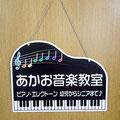 No.2016-03 スタンダードピアノサイン