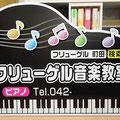 No.2016-95(1200×900)3Dピアノ看板