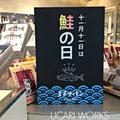 王子サーモン銀座店様 鮭の日POPボード