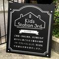 アフタースクール Kids Station 3rd 様 サインボード (800x900)