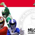 『小京都戦隊 カモレンジャー』 小京都戦隊カモレンジャーとは北越の小京都・新潟県加茂市のローカルヒーローです。愛する郷里を悪の組織から守るために立ち上がった3人の若者の熱血物語。2005年に登場以来、各種イベントなどに登場し地元の子供たちを中心に大ブレイク中! ということで、 地元で大活躍の「カモレンジャー」が登場です! 今年のせーばなるは子供づれでもOKだね(^_^)/