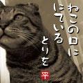 平成トリヲ 飲むぞ~、飲みなさいよ、楽しむぞ~、あたけなさいよ by 平成トリヲ