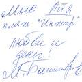 Автограф Марат а Башарова (Мистера)