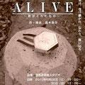演劇ユニットD3 act.02 「ALIVE」のフライヤー
