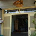 今回の旅の最初の宿です。大白川の休み場さんです!昨年の浅草岳の山行の際にとてもいい思いをしたので、また来訪です!