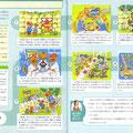中学教科書「新編新しい社会公民」東京書籍/「バター戦争」イラスト バターの塗り方でタヌキ国とキツネ国が争いそれがどんどんエスカレートしていき、ついには……というお話です。