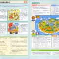 中学教科書「新編新しい社会公民」東京書籍/「アニマル大陸の危機を救おう」イラスト タヌキ国キツネ国ネコ国イヌ国の課題について考えます。