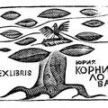 Шумов В.А. .Экслибрис Ю. Корнилова.