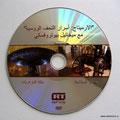 DVD печать шелкография ОФСЕТ по серебру диска