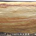 FRPに木目塗装、滑台の側面です