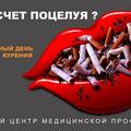 Баннер к Международному дню отказа от курения